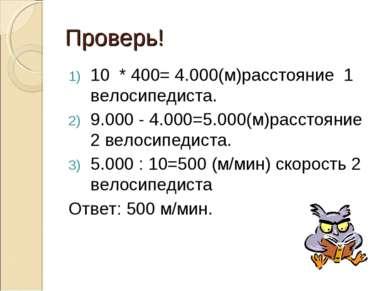 Проверь! 10 * 400= 4.000(м)расстояние 1 велосипедиста. 9.000 - 4.000=5.000(м)...