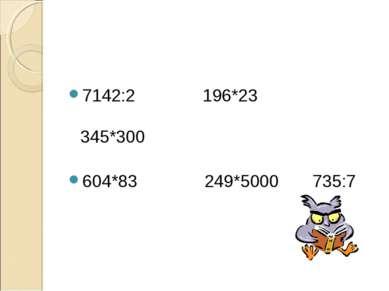 7142:2 196*23 345*300 604*83 249*5000 735:7