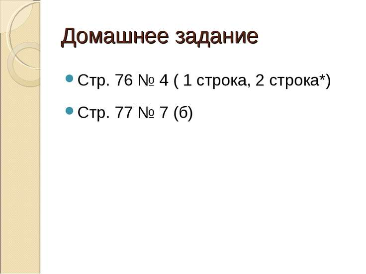Домашнее задание Стр. 76 № 4 ( 1 строка, 2 строка*) Стр. 77 № 7 (б)