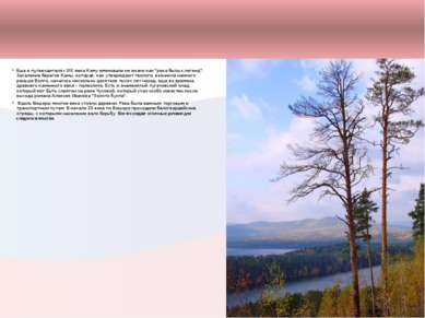"""Еще в путеводителях XIX века Каму именовали не иначе как """"река былых легенд""""...."""