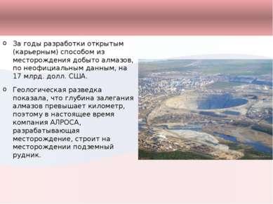 За годы разработки открытым (карьерным) способом из месторождения добыто алма...
