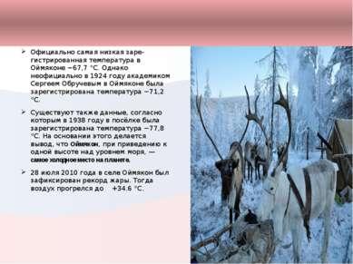 Официально самая низкая заре-гистрированная температура в Оймяконе −67,7 °C. ...