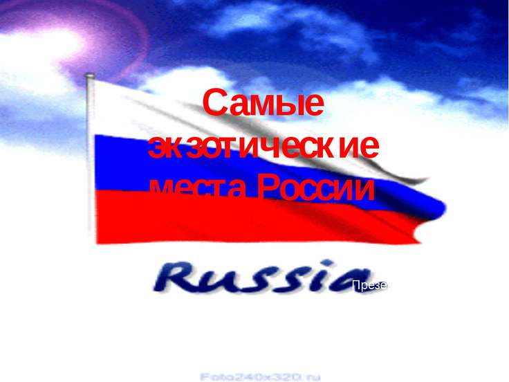 Самые экзотические места России Презентацию выполнила ученица 8 а класса МОУ ...