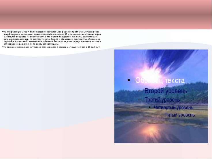 На конференции 1996 г. было названо окончательное решение проблемы: астероид ...