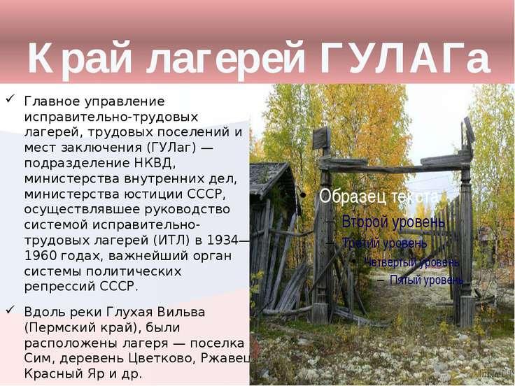 Край лагерей ГУЛАГа Главное управление исправительно-трудовых лагерей, трудов...