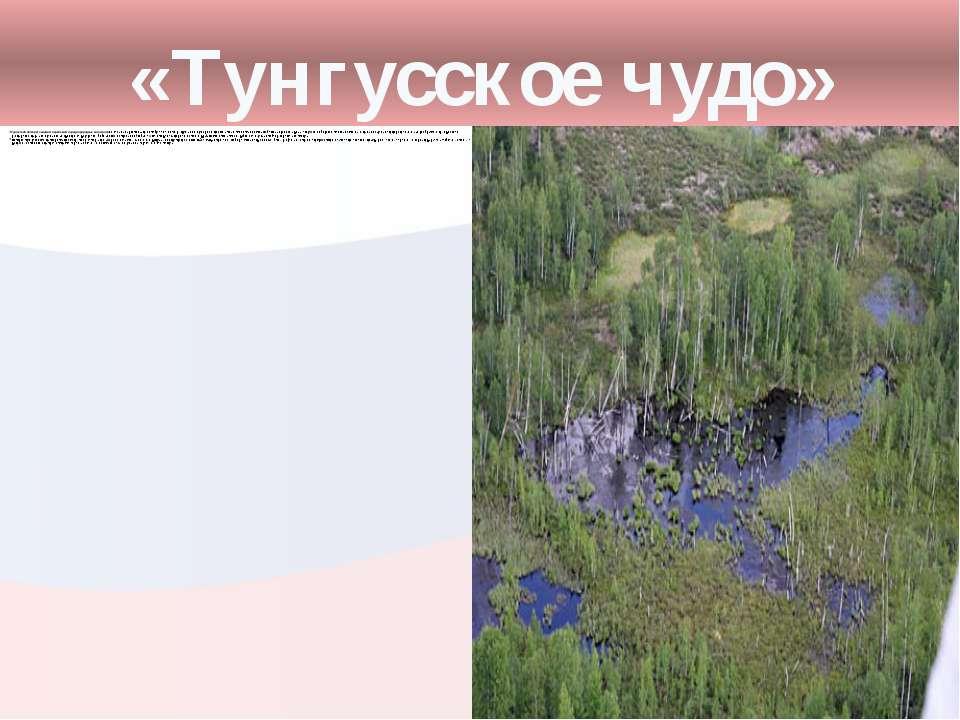 «Тунгусское чудо» Тунгусский метеорит занимает первое место среди природных к...