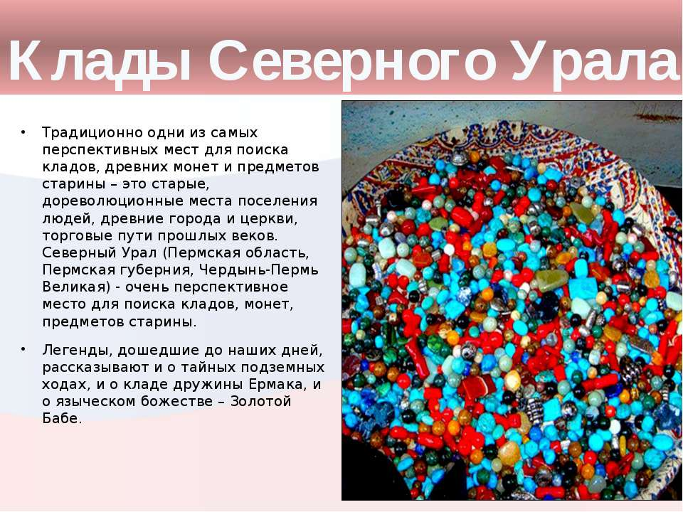 Клады Северного Урала Традиционно одни из самых перспективных мест для поиска...