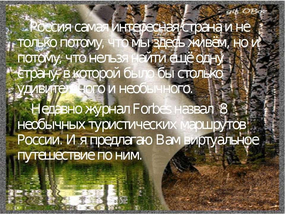Россия самая интересная страна и не только потому, что мы здесь живём, но и п...