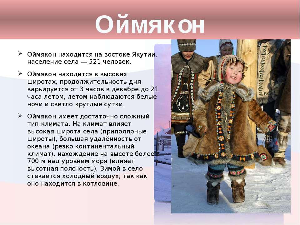 Оймякон Оймякон находится на востоке Якутии, население села — 521 человек. Ой...