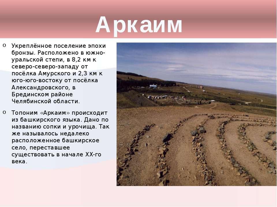 Аркаим Укреплённое поселение эпохи бронзы. Расположено в южно-уральской степи...