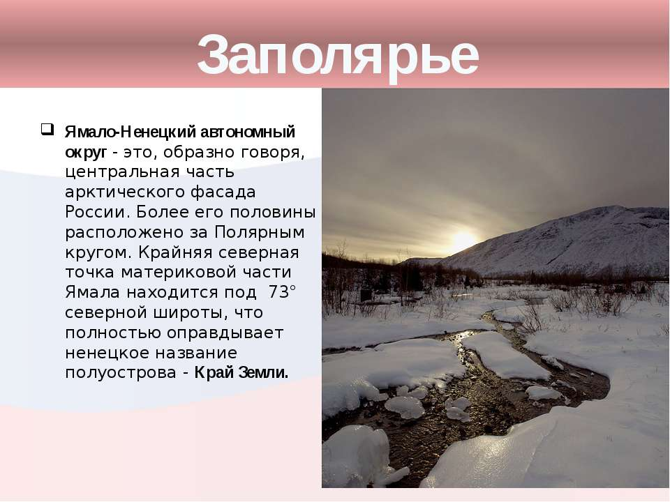 Заполярье Ямало-Ненецкий автономный округ - это, образно говоря, центральная ...