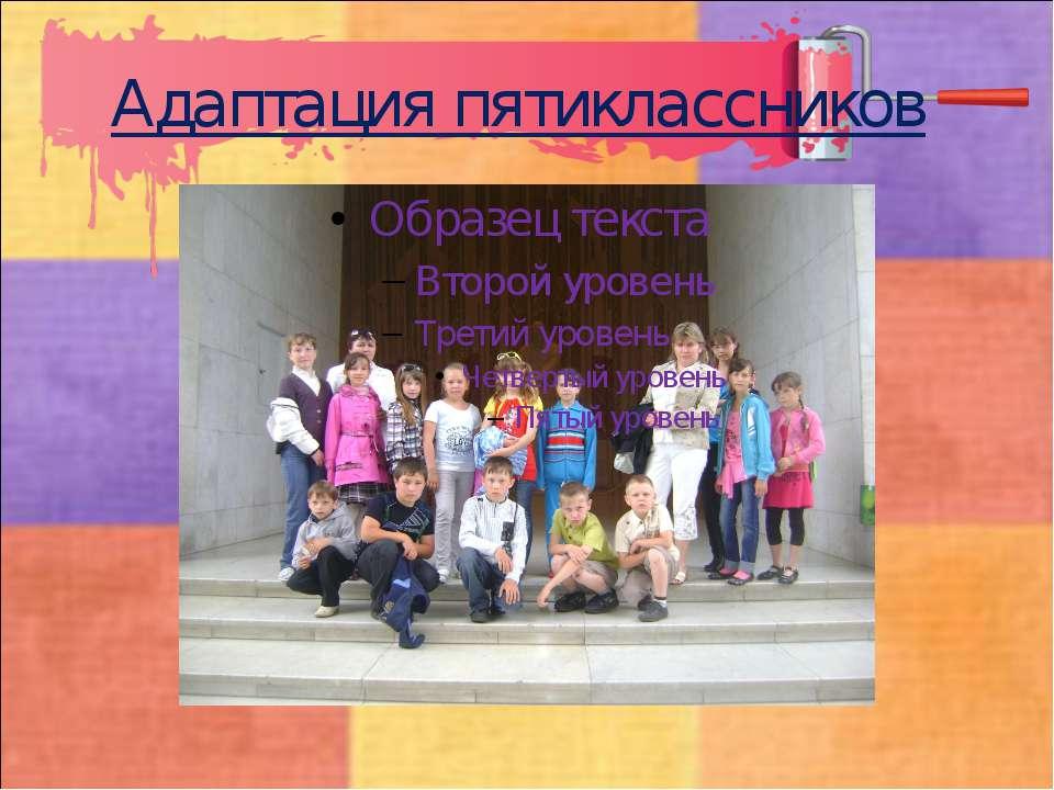 Адаптация пятиклассников