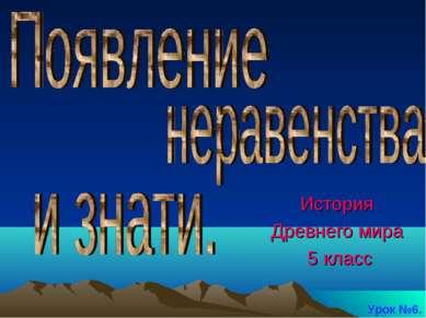 История Древнего мира 5 класс Урок №6.