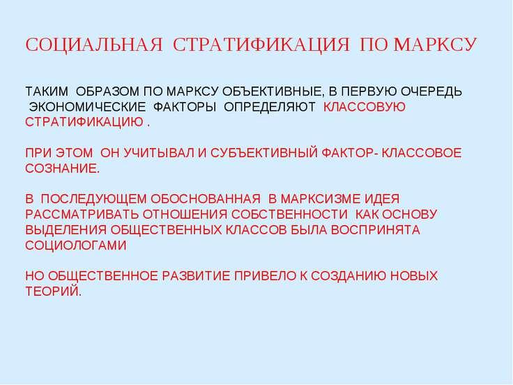 СОЦИАЛЬНАЯ СТРАТИФИКАЦИЯ ПО МАРКСУ ТАКИМ ОБРАЗОМ ПО МАРКСУ ОБЪЕКТИВНЫЕ, В ПЕР...