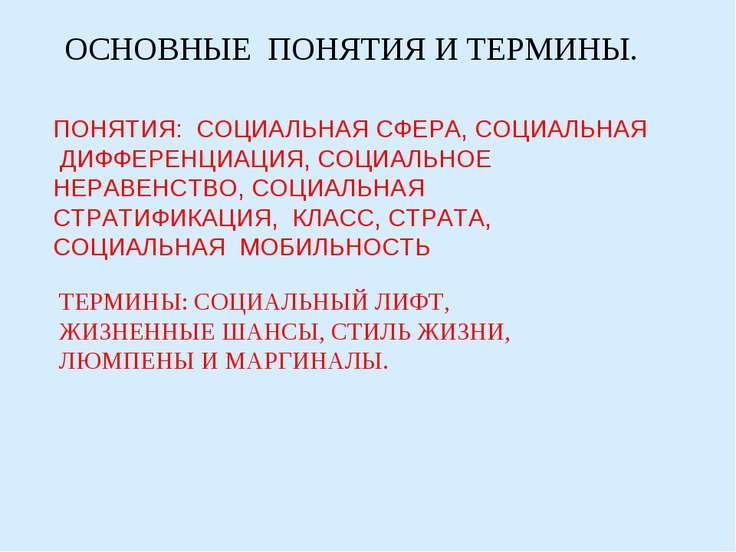 ОСНОВНЫЕ ПОНЯТИЯ И ТЕРМИНЫ. ПОНЯТИЯ: СОЦИАЛЬНАЯ СФЕРА, СОЦИАЛЬНАЯ ДИФФЕРЕНЦИА...