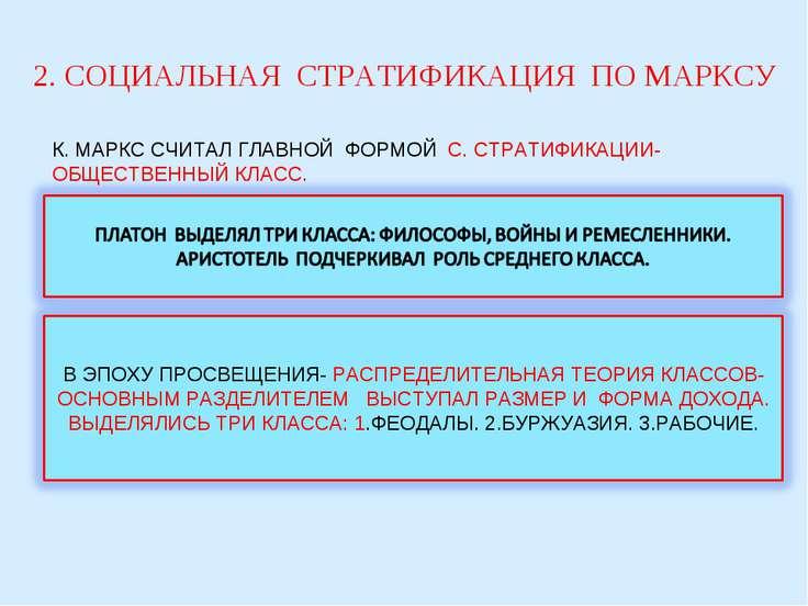 2. СОЦИАЛЬНАЯ СТРАТИФИКАЦИЯ ПО МАРКСУ К. МАРКС СЧИТАЛ ГЛАВНОЙ ФОРМОЙ С. СТРАТ...