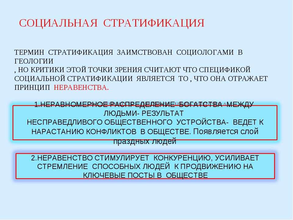 СОЦИАЛЬНАЯ СТРАТИФИКАЦИЯ ТЕРМИН СТРАТИФИКАЦИЯ ЗАИМСТВОВАН СОЦИОЛОГАМИ В ГЕОЛО...