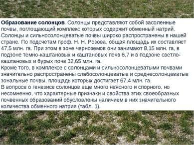 Образование солонцов. Солонцы представляют собой засоленные почвы, поглощающи...