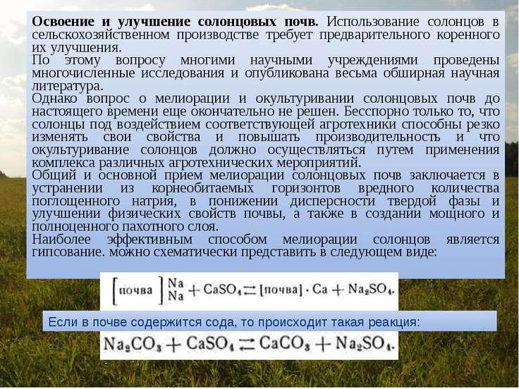 Освоение и улучшение солонцовых почв. Использование солонцов в сельскохозяйст...