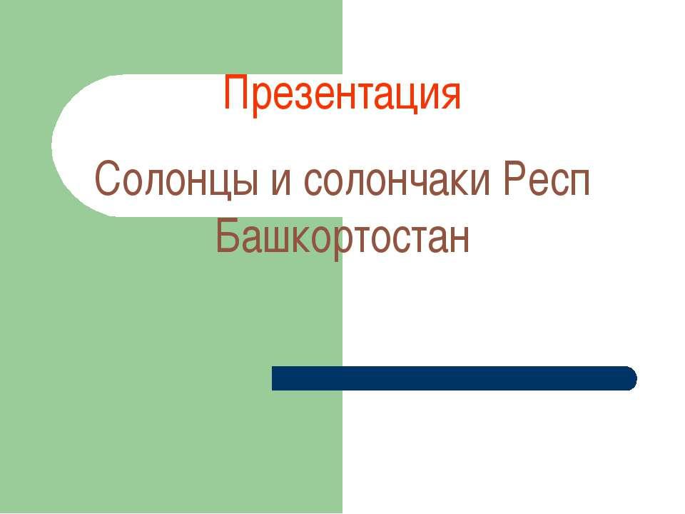 Презентация Солонцы и солончаки Респ Башкортостан