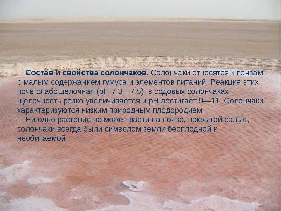 Состав и свойства солончаков. Солончаки относятся к почвам с малым содержание...