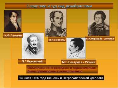 Следствие и суд над декабристами К.Ф.Рылеев С.И.Муравьёв - Апостол П.И.Пестел...
