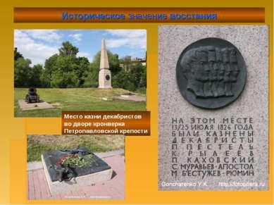 Историческое значение восстания Место казни декабристов во дворе кронверка Пе...