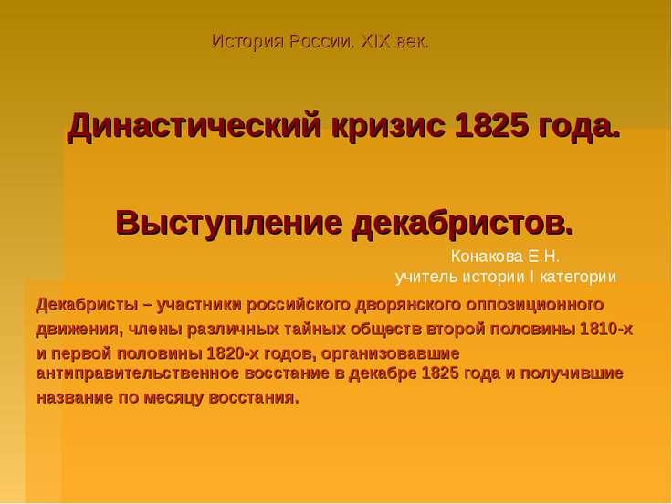 История России. XIX век. Династический кризис 1825 года. Выступление декабрис...