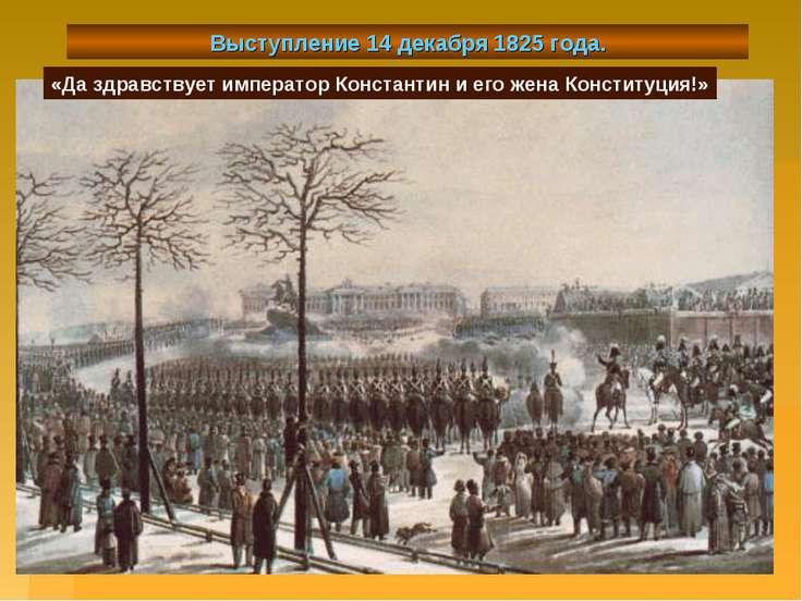 Выступление 14 декабря 1825 года. «Да здравствует император Константин и его ...