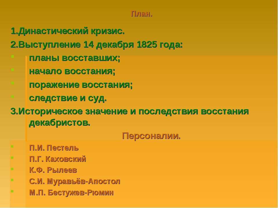 План. 1.Династический кризис. 2.Выступление 14 декабря 1825 года: планы восст...