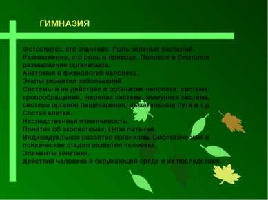 ГИМНАЗИЯ Фотосинтез, его значение. Роль зеленых растений. Размножение, его ро...