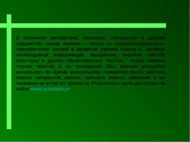 В обучении математике, биологии, литературе и другим предметам самое важное -...