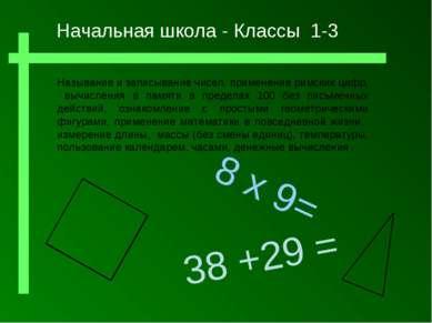 8 x 9= Называние и записывание чисел, применение римских цифр, вычисления в п...