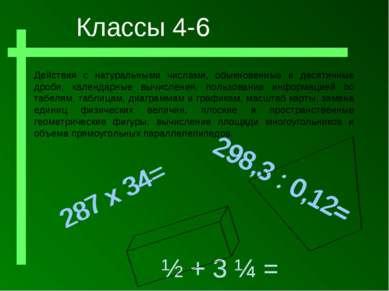 Классы 4-6 Действия с натуральными числами, обыкновенные и десятичные дроби, ...