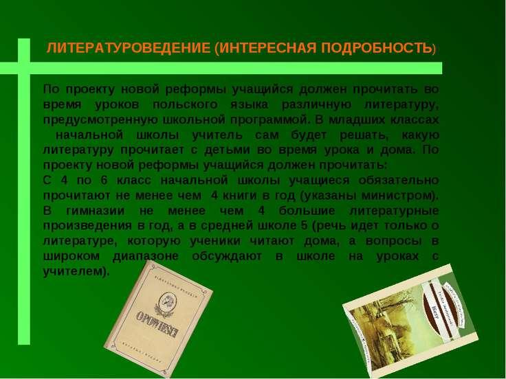 ЛИТЕРАТУРОВЕДЕНИЕ (ИНТЕРЕСНАЯ ПОДРОБНОСТЬ) По проекту новой реформы учащийся ...