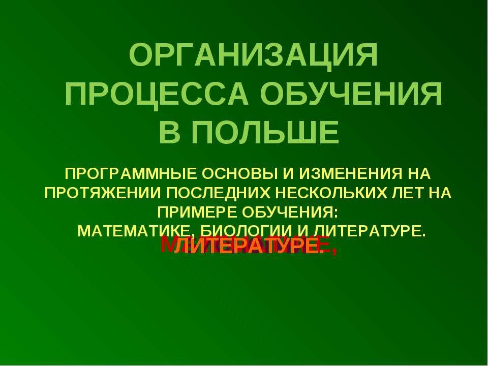 ОРГАНИЗАЦИЯ ПРОЦЕССА ОБУЧЕНИЯ В ПОЛЬШЕ ПРОГРАММНЫЕ ОСНОВЫ И ИЗМЕНЕНИЯ НА ПРОТ...
