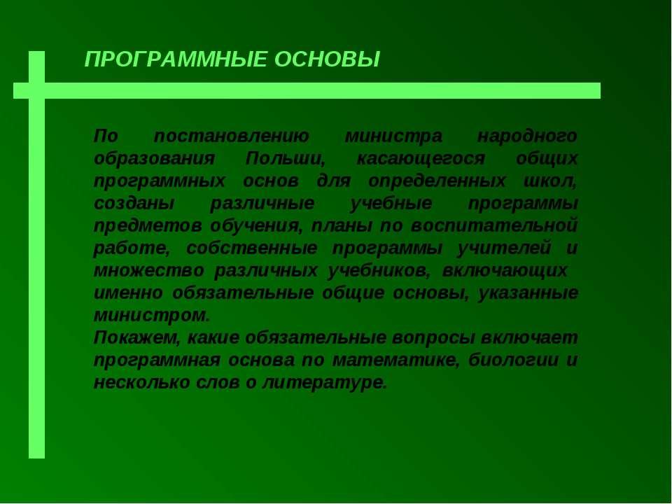 По постановлению министра народного образования Польши, касающегося общих про...