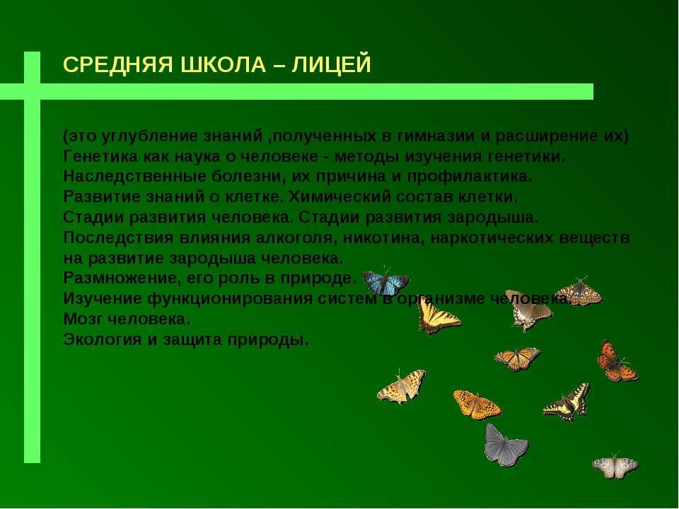 СРЕДНЯЯ ШКОЛА – ЛИЦЕЙ (это углубление знаний ,полученных в гимназии и расшире...