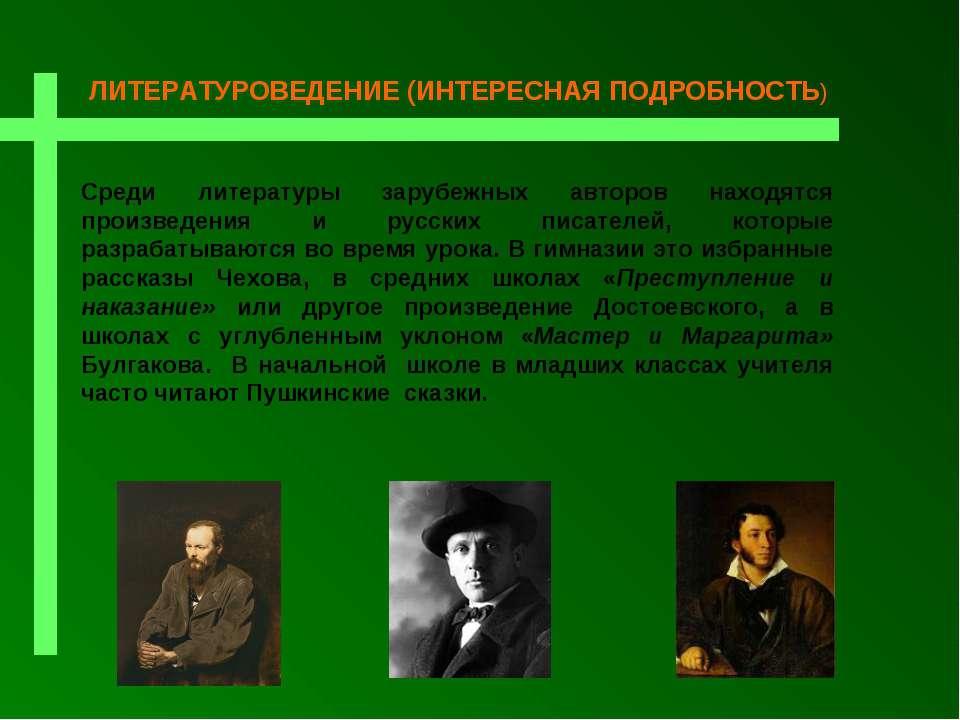 ЛИТЕРАТУРОВЕДЕНИЕ (ИНТЕРЕСНАЯ ПОДРОБНОСТЬ) Среди литературы зарубежных авторо...