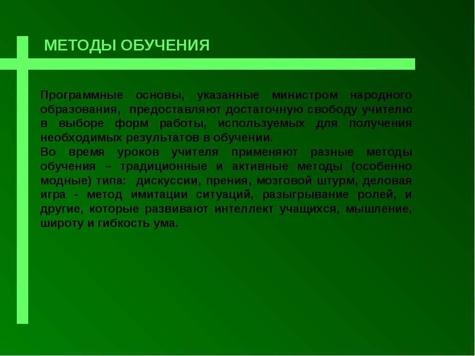 МЕТОДЫ ОБУЧЕНИЯ Программные основы, указанные министром народного образования...