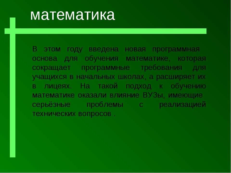 В этом году введенa новая программная основа для обучения математике, которая...
