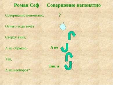 Роман Сеф Совершенно непонятно Совершенно непонятно, Отчего вода течёт Сверху...