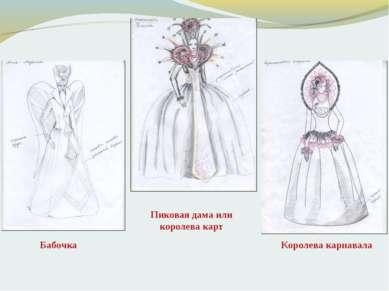 Пиковая дама или королева карт Бабочка Королева карнавала