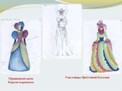 Придворная дама Короля карнавала Участницы Цветочной Баталии