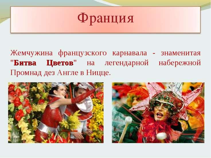 """Жемчужина французского карнавала - знаменитая """"Битва Цветов"""" на легендарной н..."""