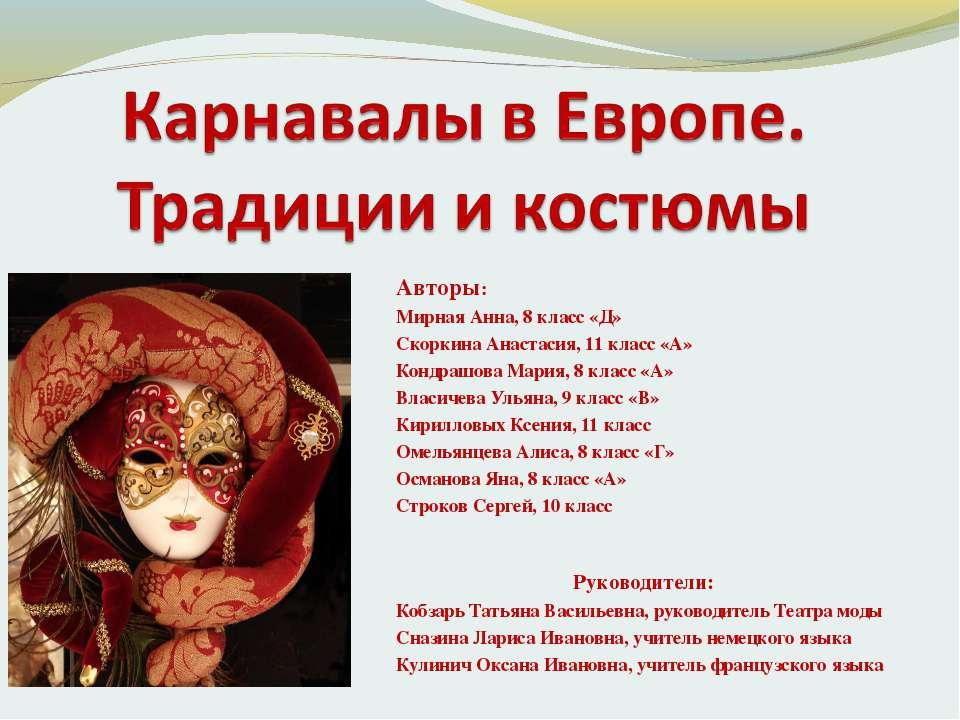 Авторы: Мирная Анна, 8 класс «Д» Скоркина Анастасия, 11 класс «А» Кондрашова ...