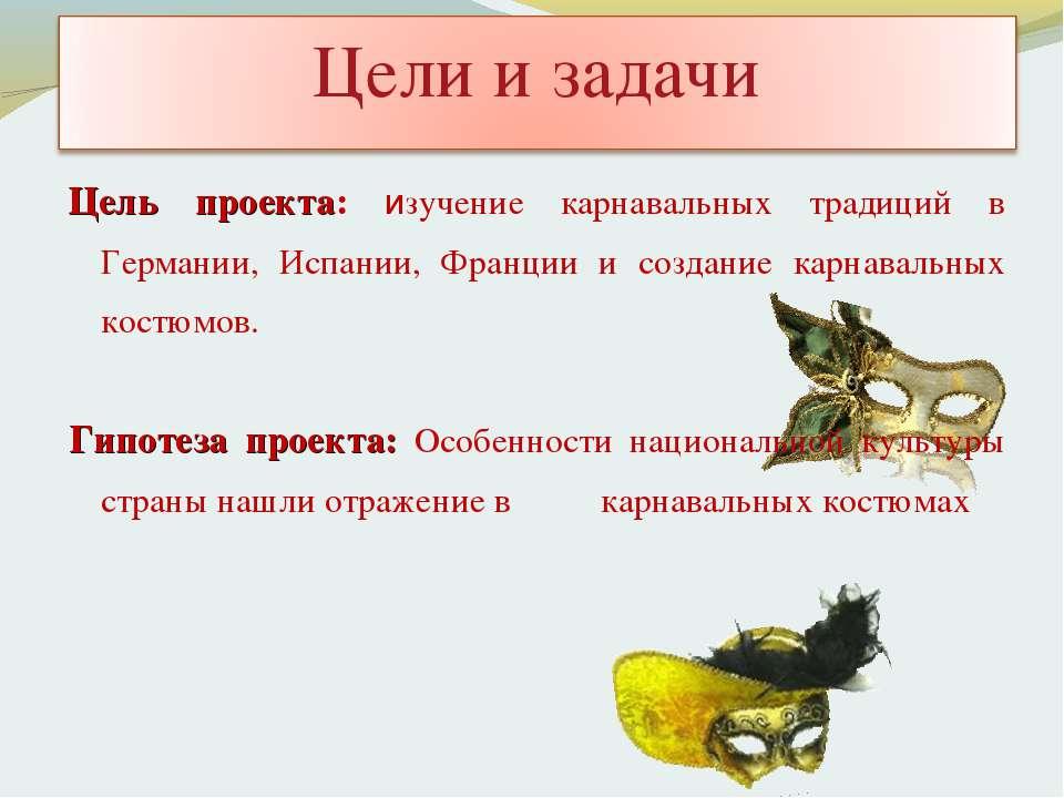 Цель проекта: изучение карнавальных традиций в Германии, Испании, Франции и с...