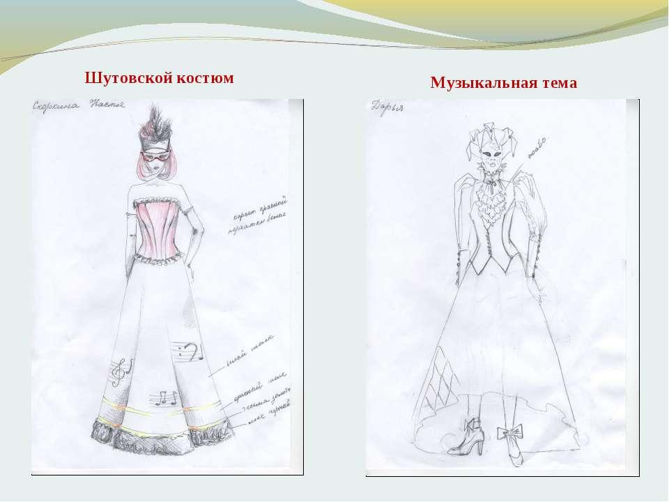 Музыкальная тема Шутовской костюм