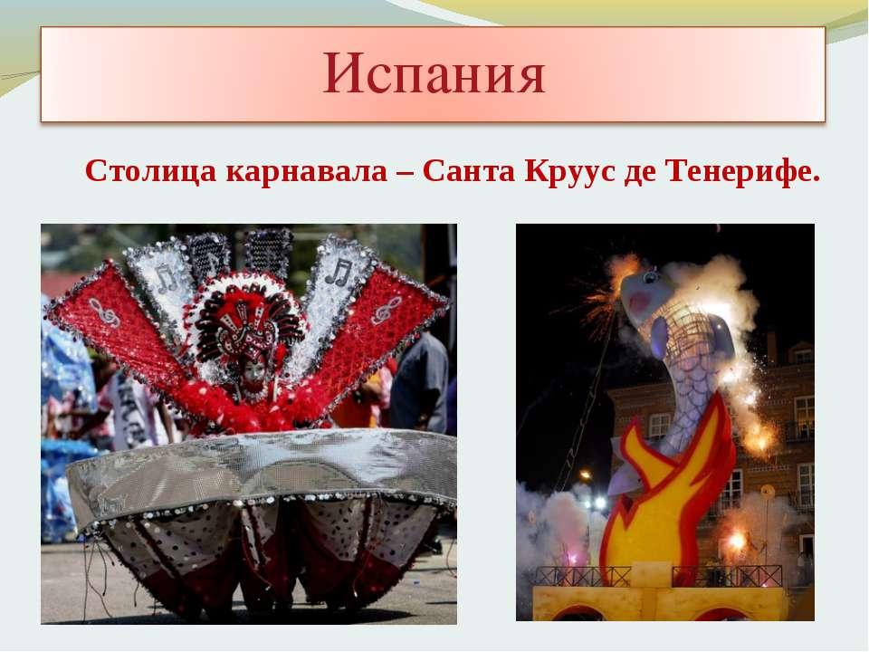 Столица карнавала – Санта Круус де Тенерифе.