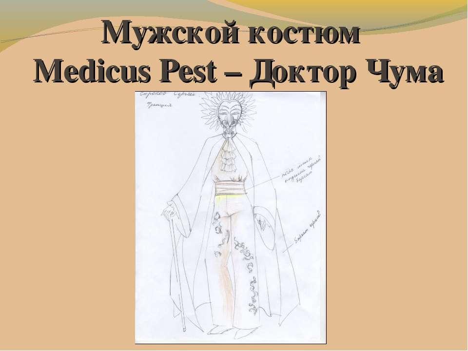 Мужской костюм Medicus Pest – Доктор Чума